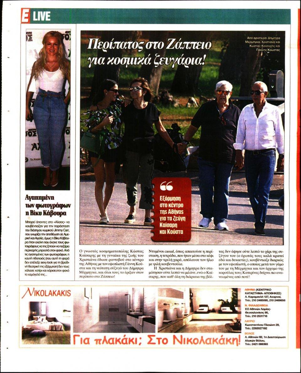 Οπισθόφυλλο Εφημερίδας - Espresso - 2020-09-26