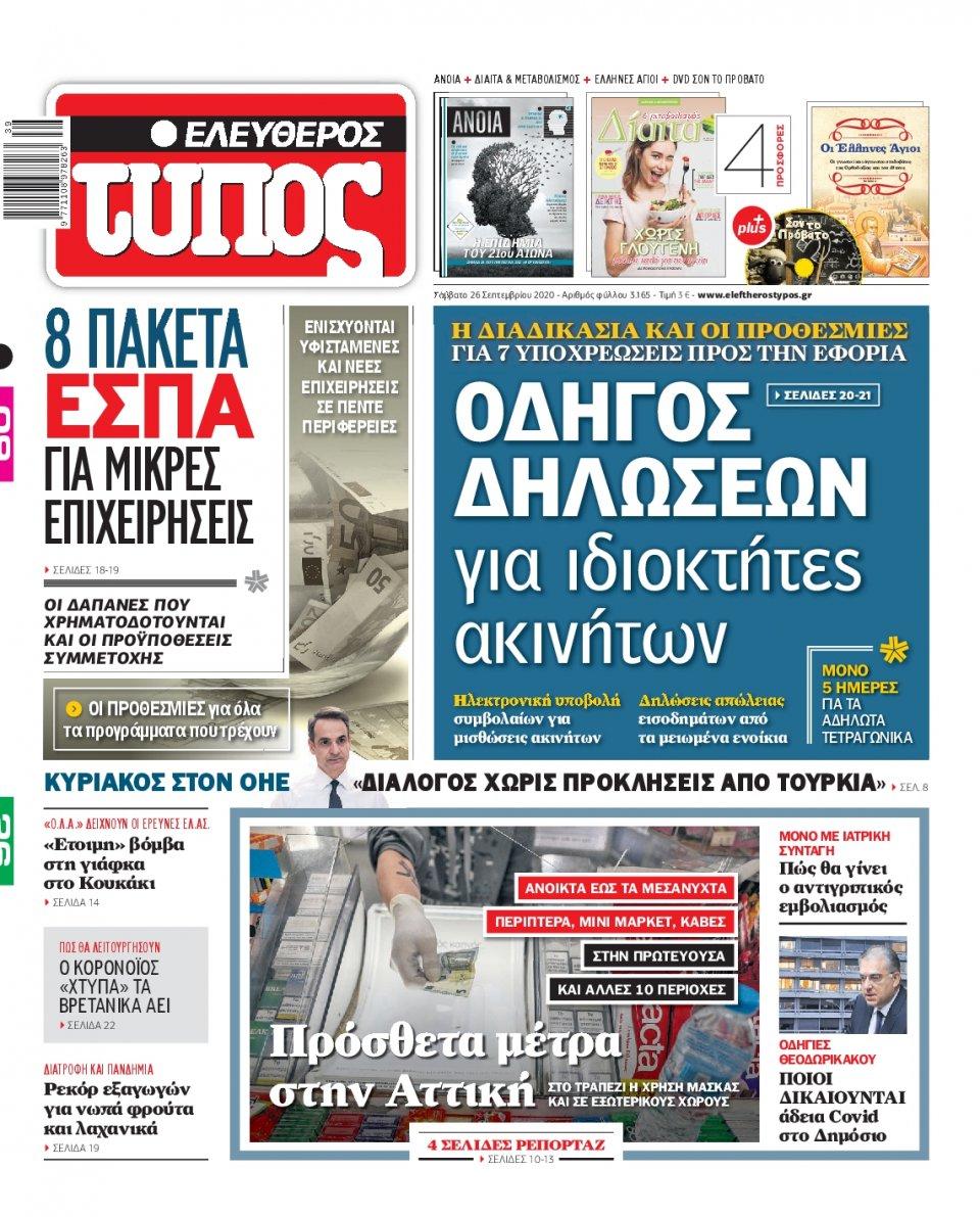Πρωτοσέλιδο Εφημερίδας - Ελεύθερος Τύπος - 2020-09-26