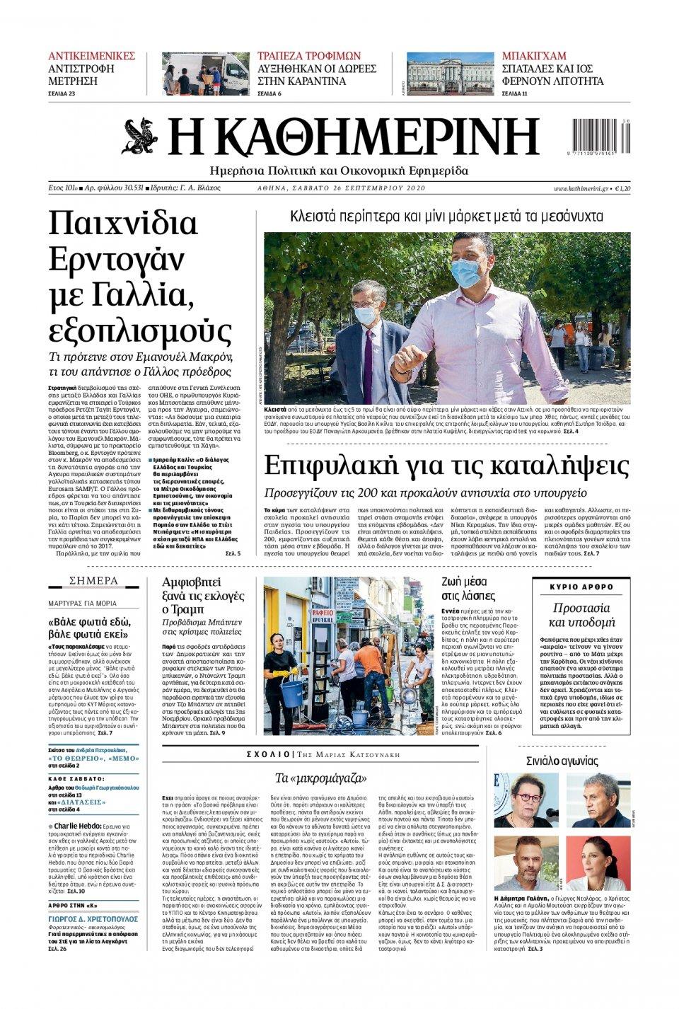 Πρωτοσέλιδο Εφημερίδας - Καθημερινή - 2020-09-26
