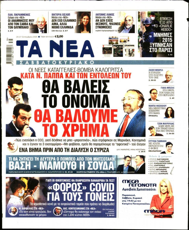 Πρωτοσέλιδο Εφημερίδας - Τα Νέα - 2020-09-26