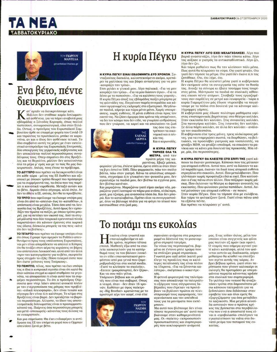 Οπισθόφυλλο Εφημερίδας - Τα Νέα - 2020-09-26