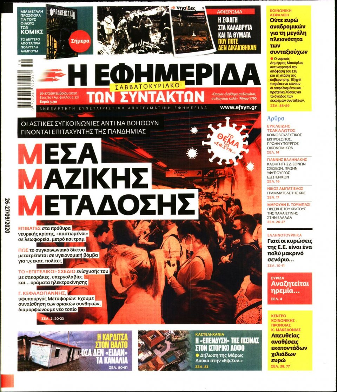 Πρωτοσέλιδο Εφημερίδας - Η ΕΦΗΜΕΡΙΔΑ ΤΩΝ ΣΥΝΤΑΚΤΩΝ - 2020-09-26