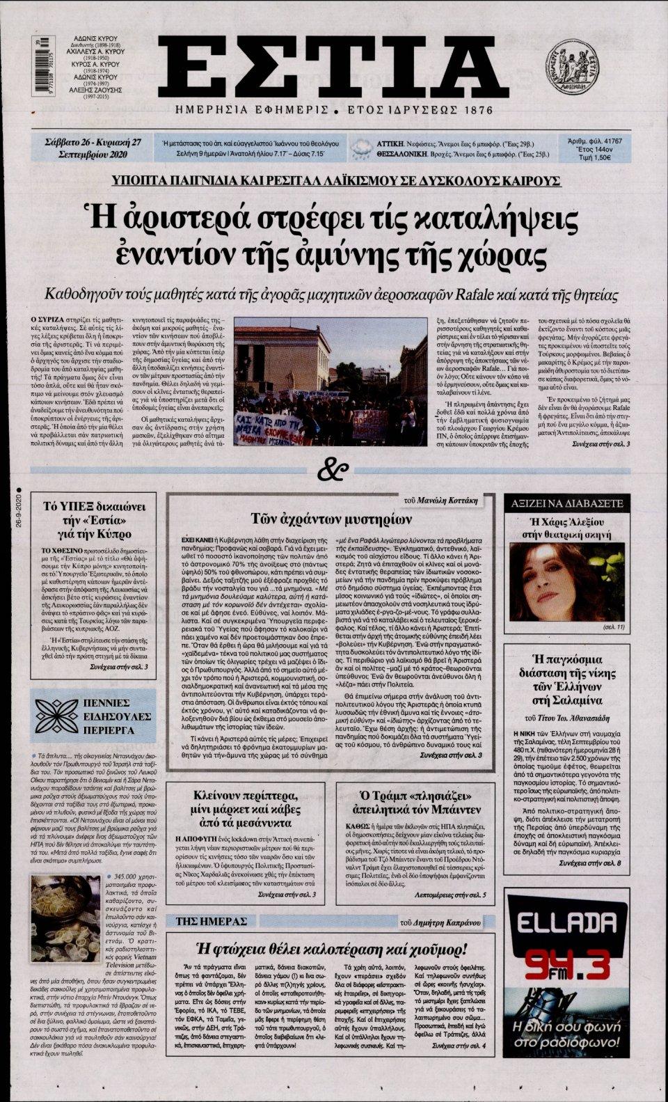Πρωτοσέλιδο Εφημερίδας - Εστία - 2020-09-26