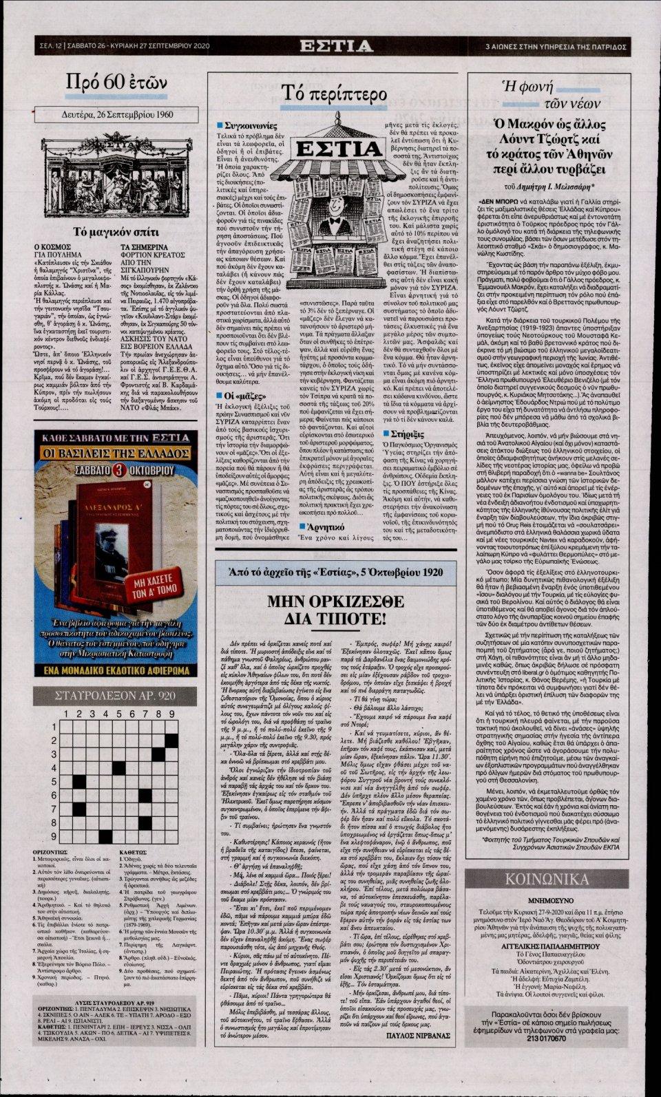 Οπισθόφυλλο Εφημερίδας - Εστία - 2020-09-26