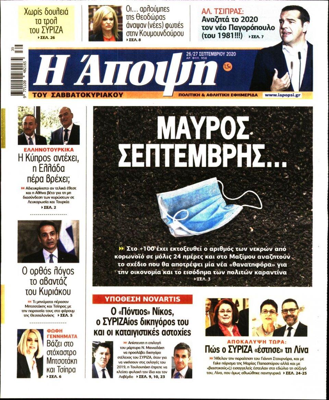 Πρωτοσέλιδο Εφημερίδας - ΑΠΟΨΗ - 2020-09-26
