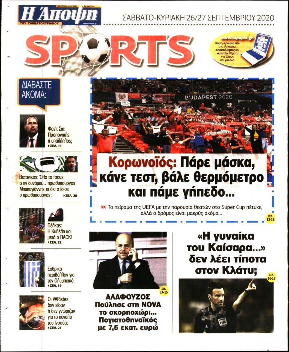 Οπισθόφυλλο Εφημερίδας - ΑΠΟΨΗ - 2020-09-26