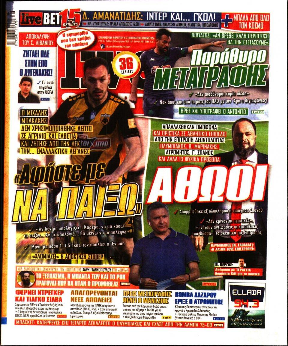Πρωτοσέλιδο Εφημερίδας - LIVE SPORT - 2020-09-26