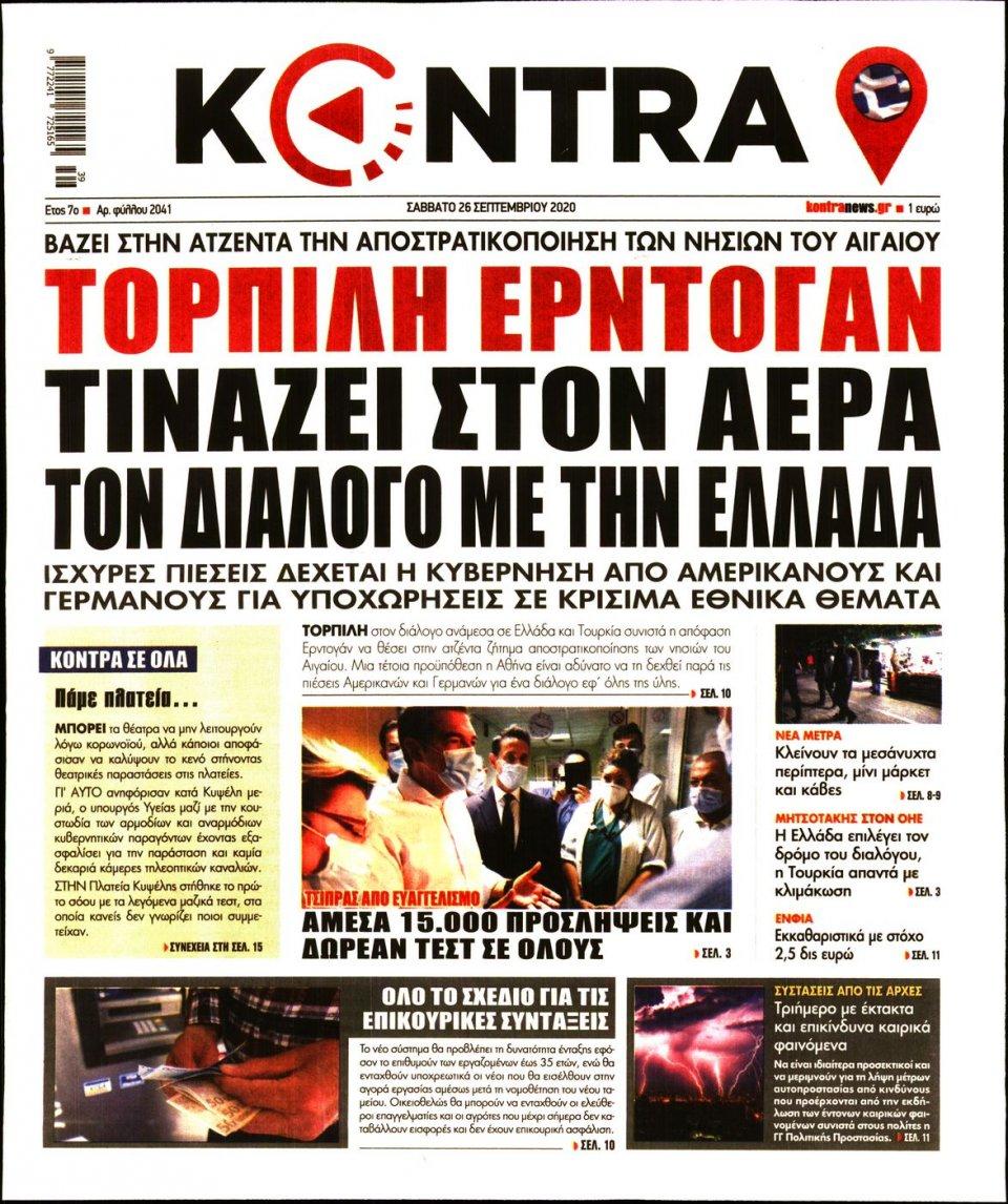 Πρωτοσέλιδο Εφημερίδας - KONTRA NEWS - 2020-09-26