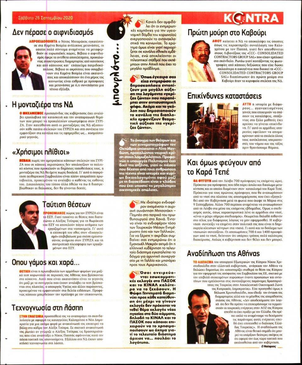 Οπισθόφυλλο Εφημερίδας - KONTRA NEWS - 2020-09-26
