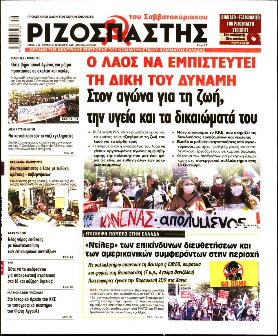 Πρωτοσέλιδο Εφημερίδας - Ριζοσπάστης - 2020-09-26