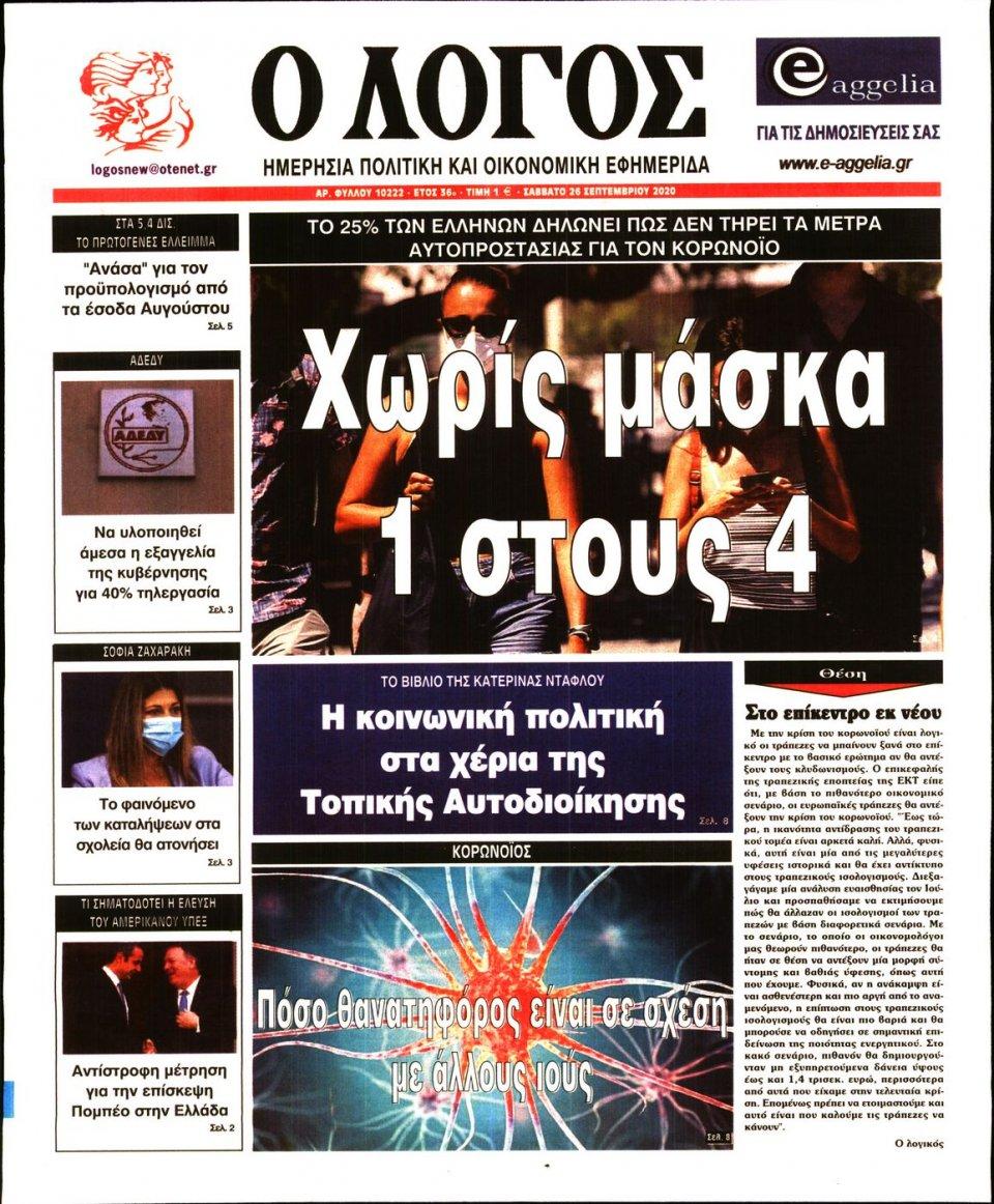 Πρωτοσέλιδο Εφημερίδας - Λόγος - 2020-09-26