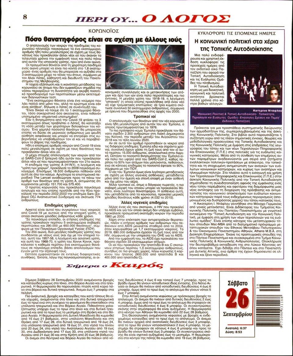 Οπισθόφυλλο Εφημερίδας - Λόγος - 2020-09-26