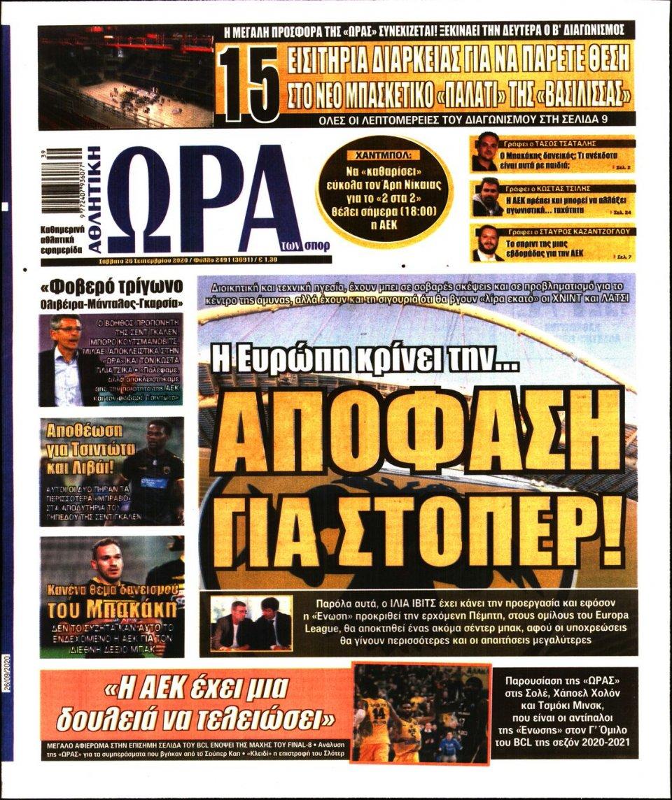 Πρωτοσέλιδο Εφημερίδας - Ώρα για Σπόρ - 2020-09-26