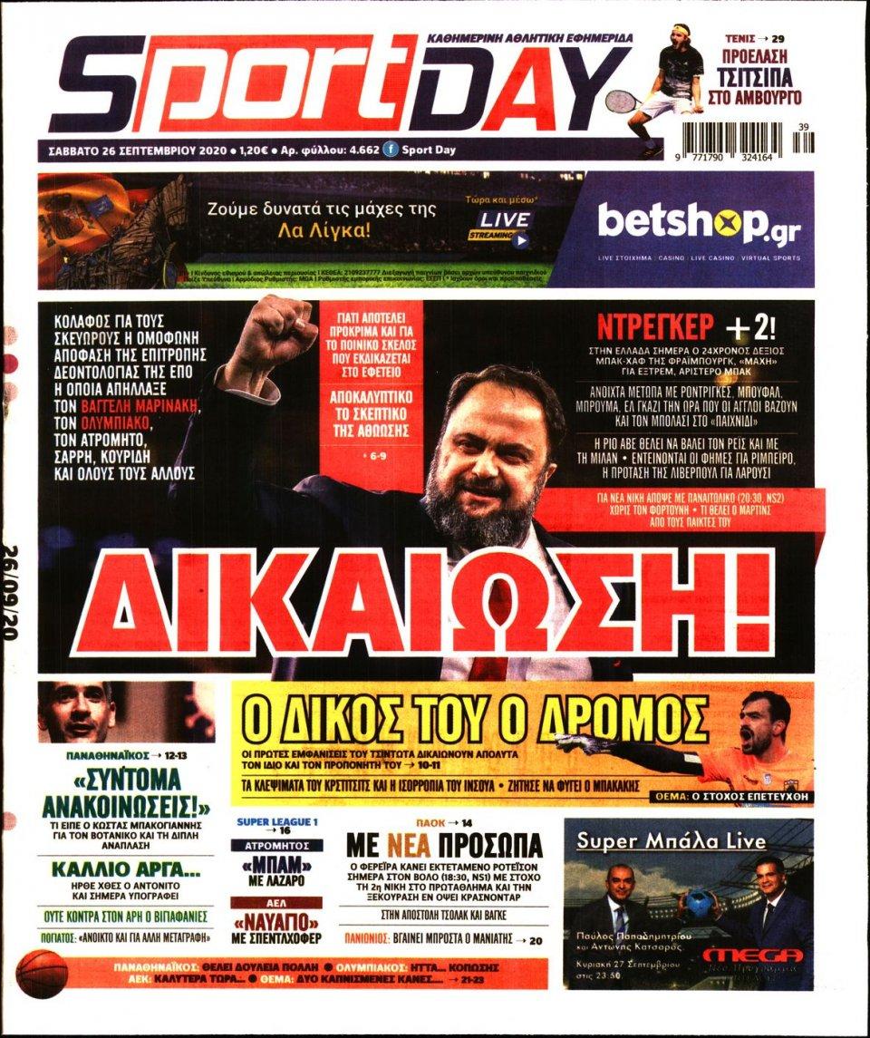 Πρωτοσέλιδο Εφημερίδας - Sportday - 2020-09-26