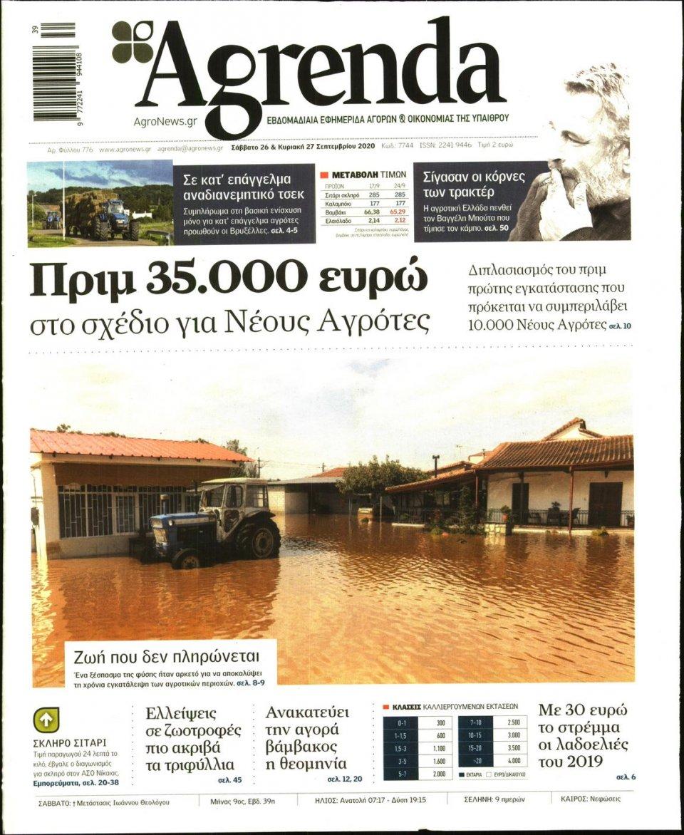 Πρωτοσέλιδο Εφημερίδας - AGRENDA - 2020-09-26