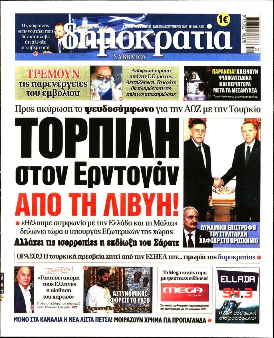 Πρωτοσέλιδο Εφημερίδας - ΔΗΜΟΚΡΑΤΙΑ - 2020-09-26