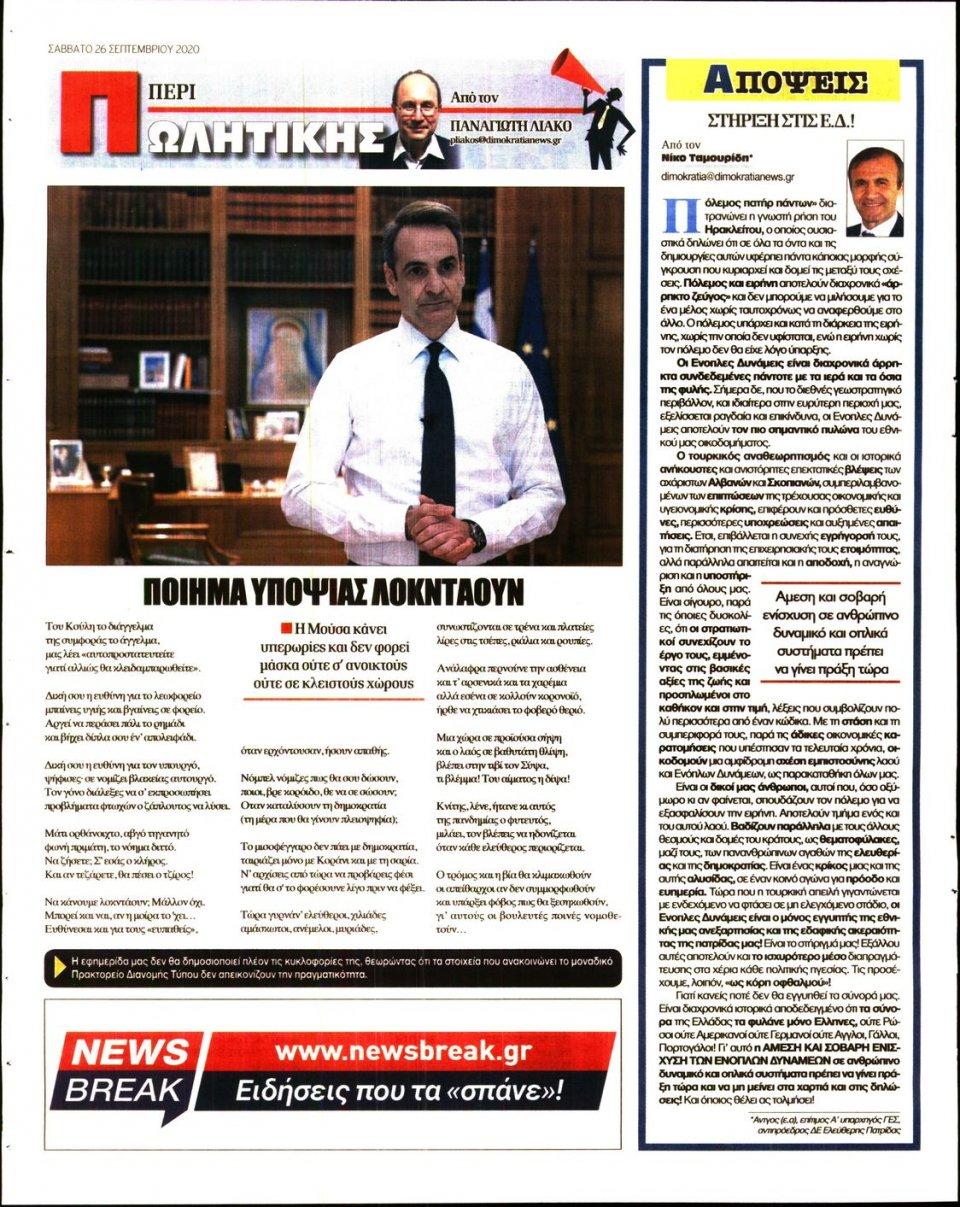 Οπισθόφυλλο Εφημερίδας - ΔΗΜΟΚΡΑΤΙΑ - 2020-09-26