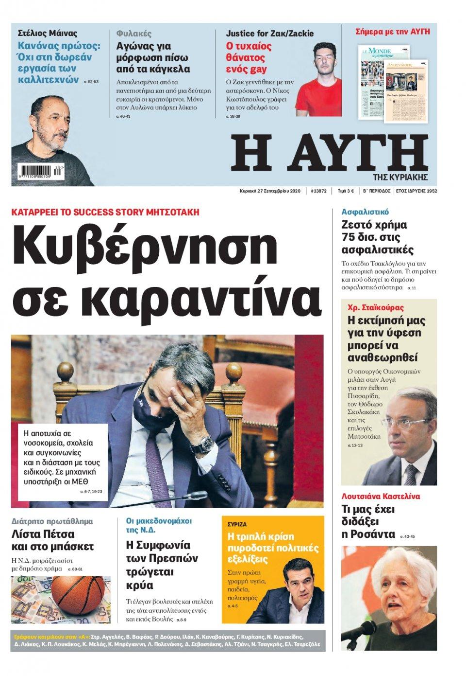 Πρωτοσέλιδο Εφημερίδας - Αυγή - 2020-09-27