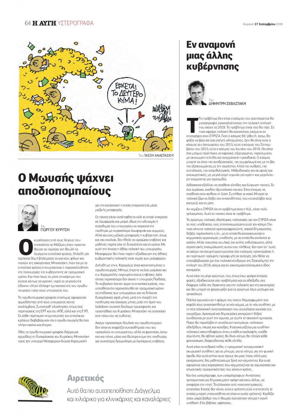 Οπισθόφυλλο Εφημερίδας - Αυγή - 2020-09-27