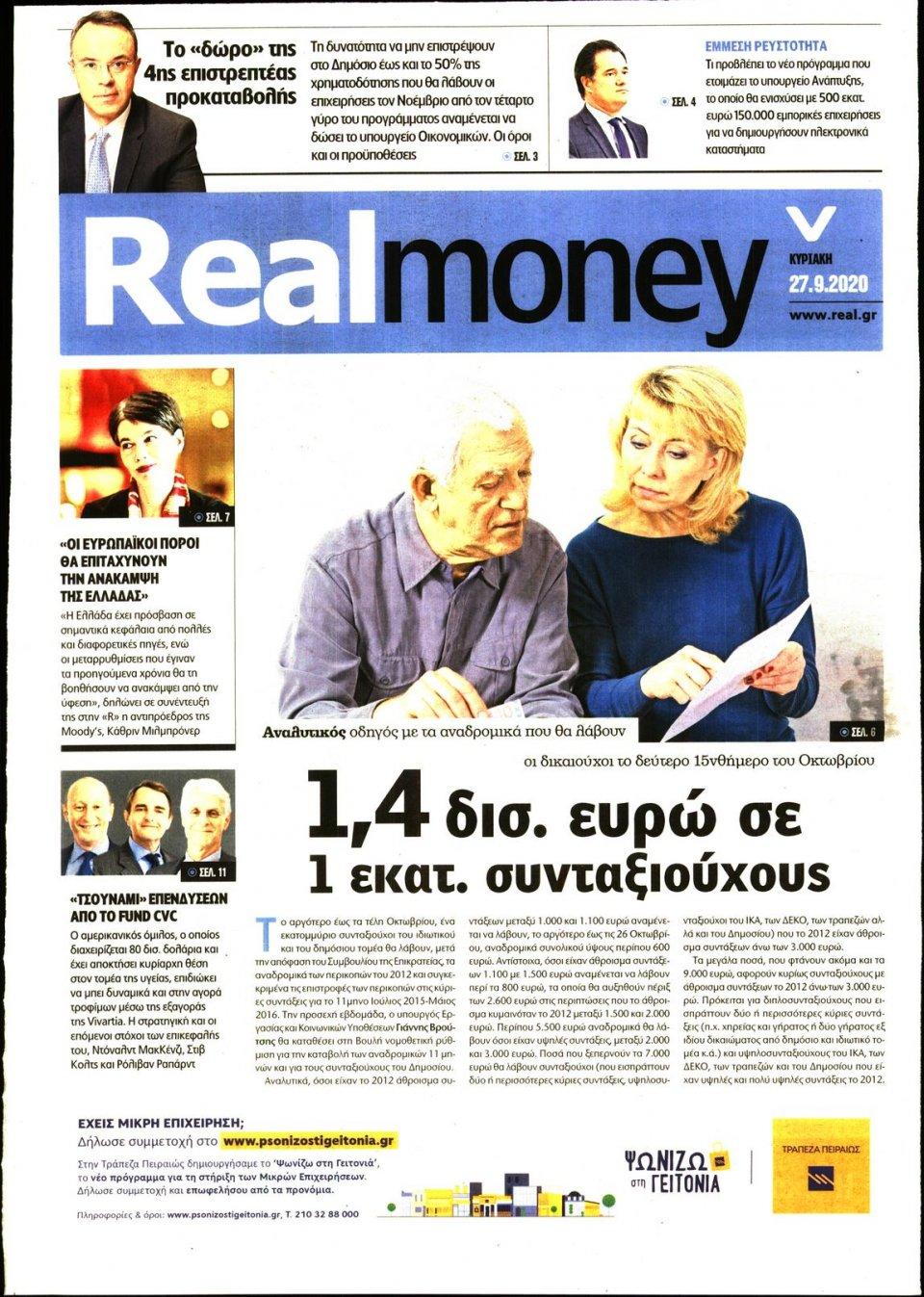 Πρωτοσέλιδο Εφημερίδας - REAL NEWS_REAL MONEY - 2020-09-27