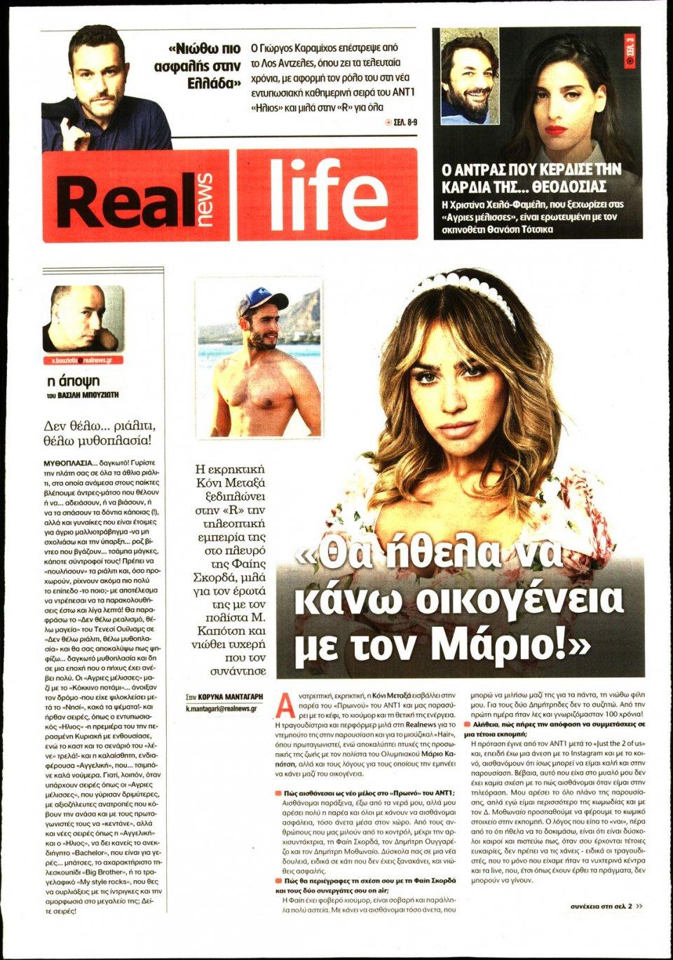 Πρωτοσέλιδο Εφημερίδας - REAL NEWS_REAL LIFE - 2020-09-27
