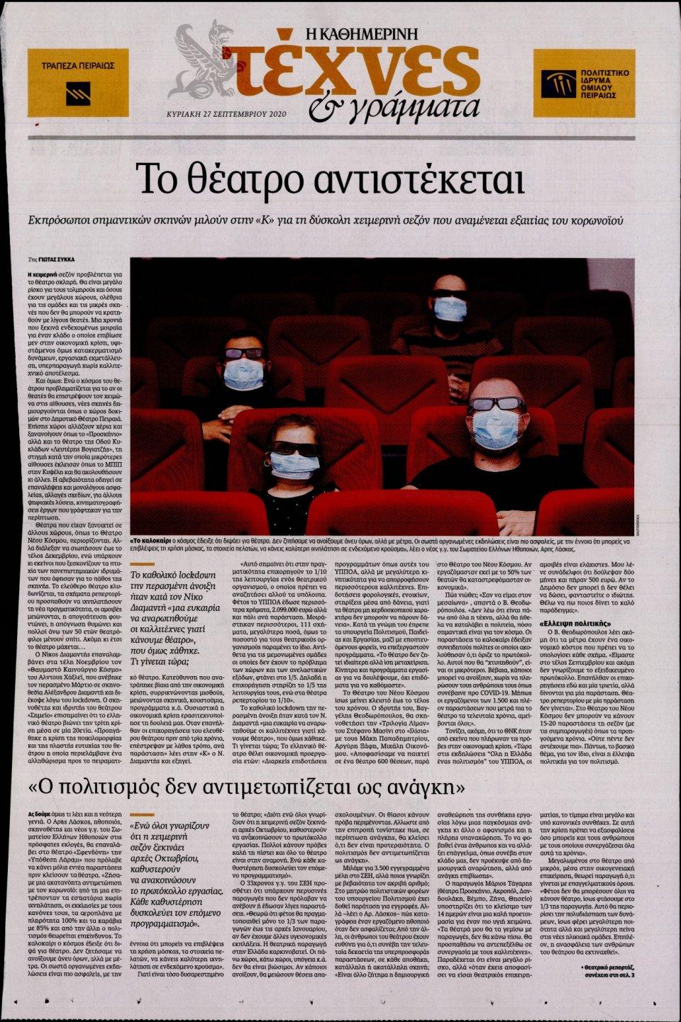 Πρωτοσέλιδο Εφημερίδας - ΚΑΘΗΜΕΡΙΝΗ ΚΥΡ_ΤΕΧΝΕΣ - 2020-09-27