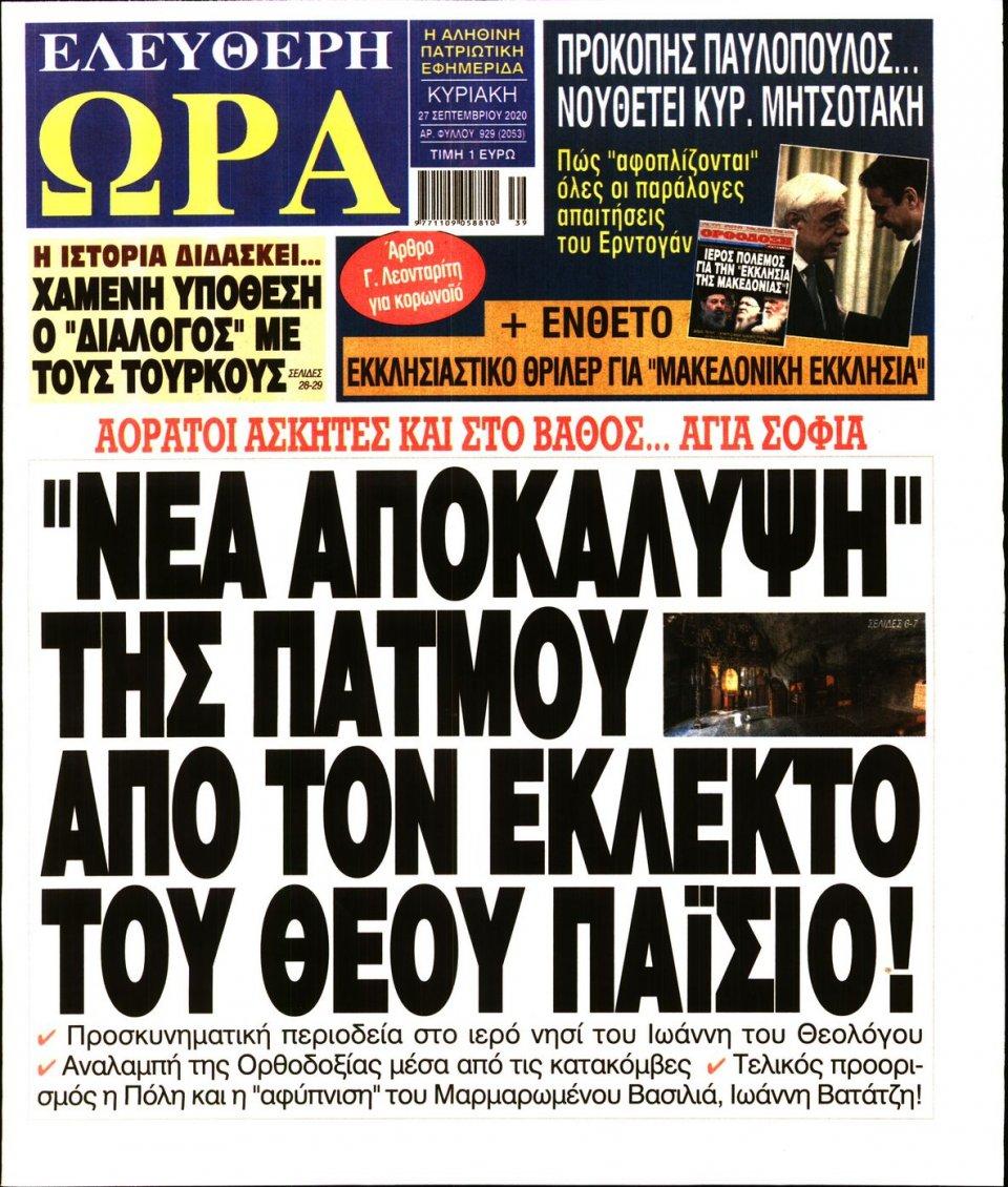 Πρωτοσέλιδο Εφημερίδας - Ελεύθερη Ώρα - 2020-09-27