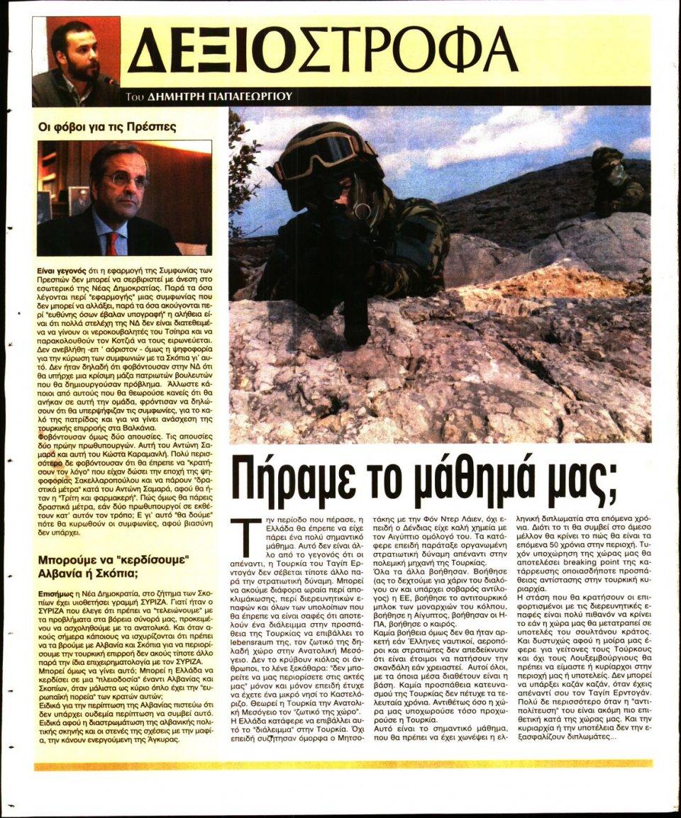 Οπισθόφυλλο Εφημερίδας - Ελεύθερη Ώρα - 2020-09-27