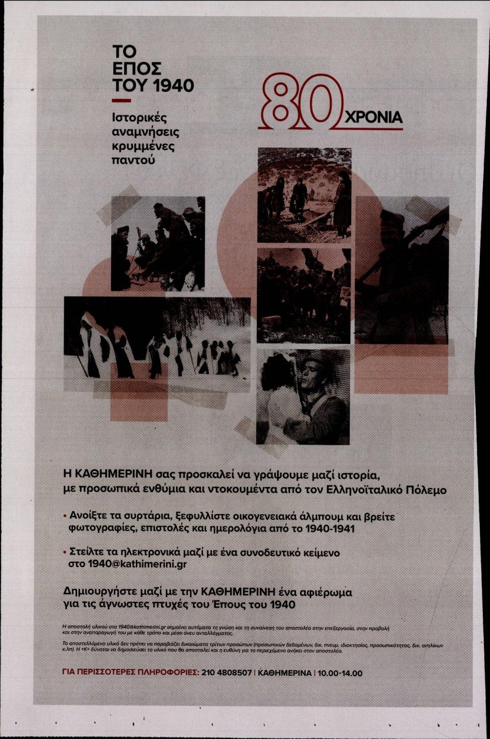 Οπισθόφυλλο Εφημερίδας - ΚΑΘΗΜΕΡΙΝΗ ΚΥΡ_ΤΕΧΝΕΣ - 2020-09-27
