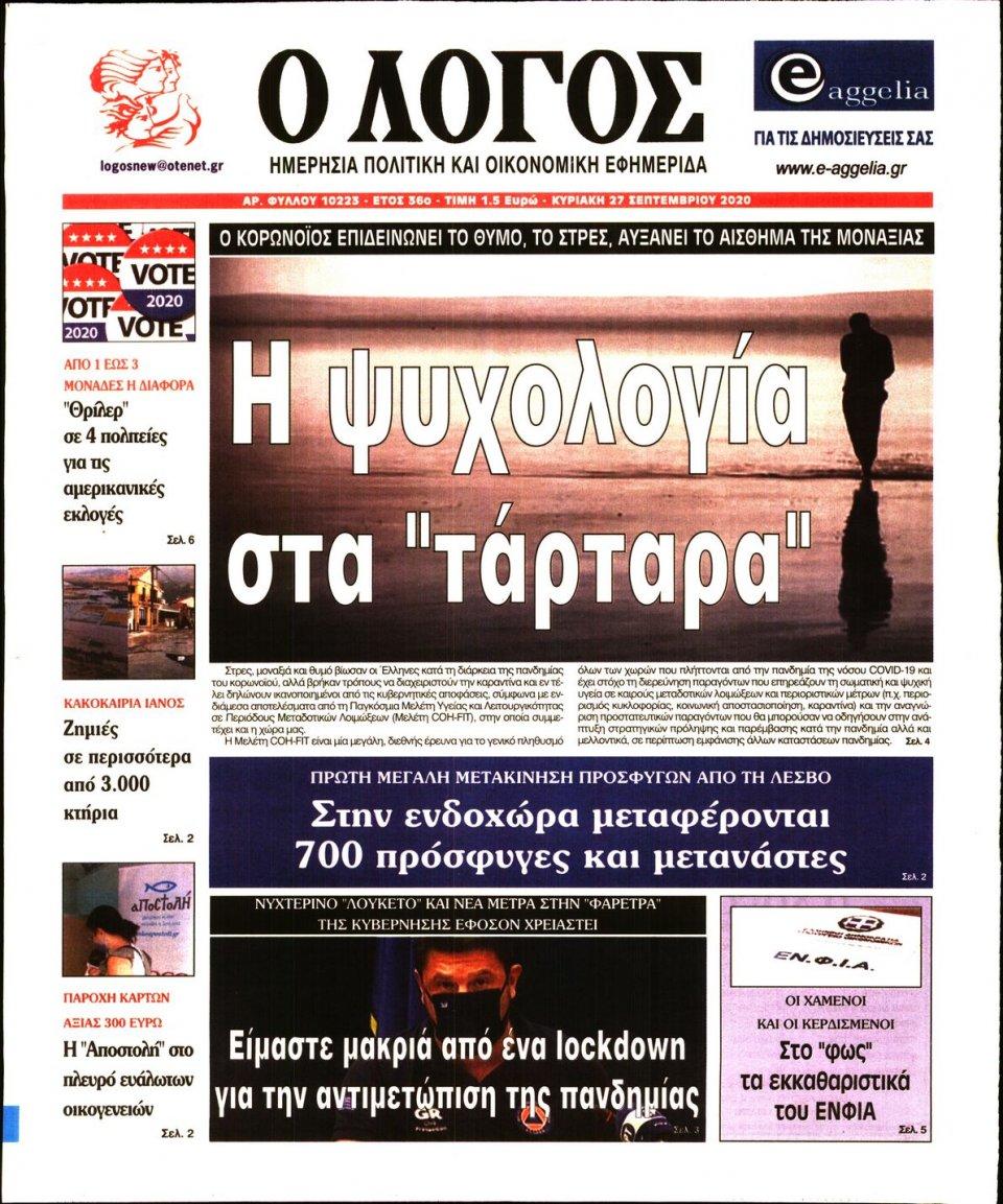 Πρωτοσέλιδο Εφημερίδας - Λόγος - 2020-09-27