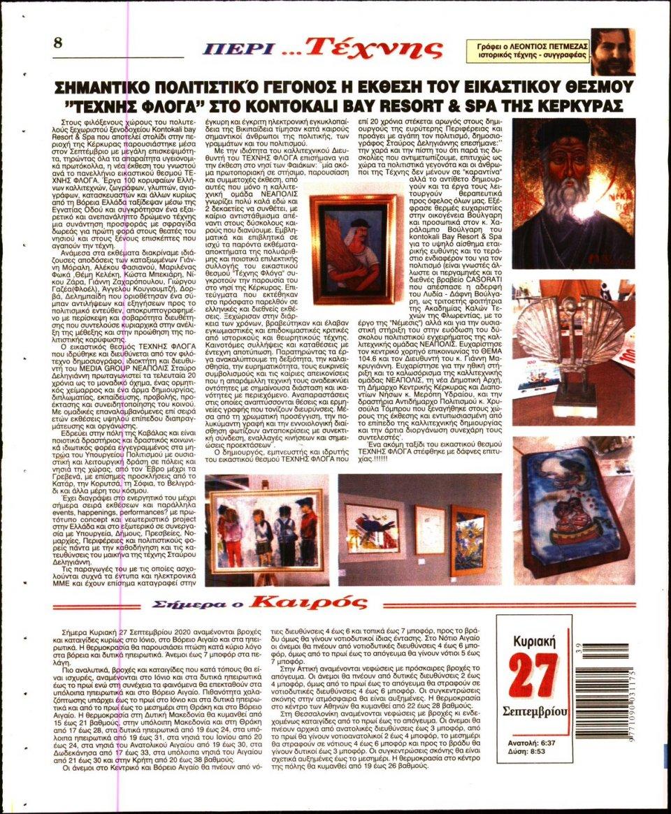 Οπισθόφυλλο Εφημερίδας - Λόγος - 2020-09-27
