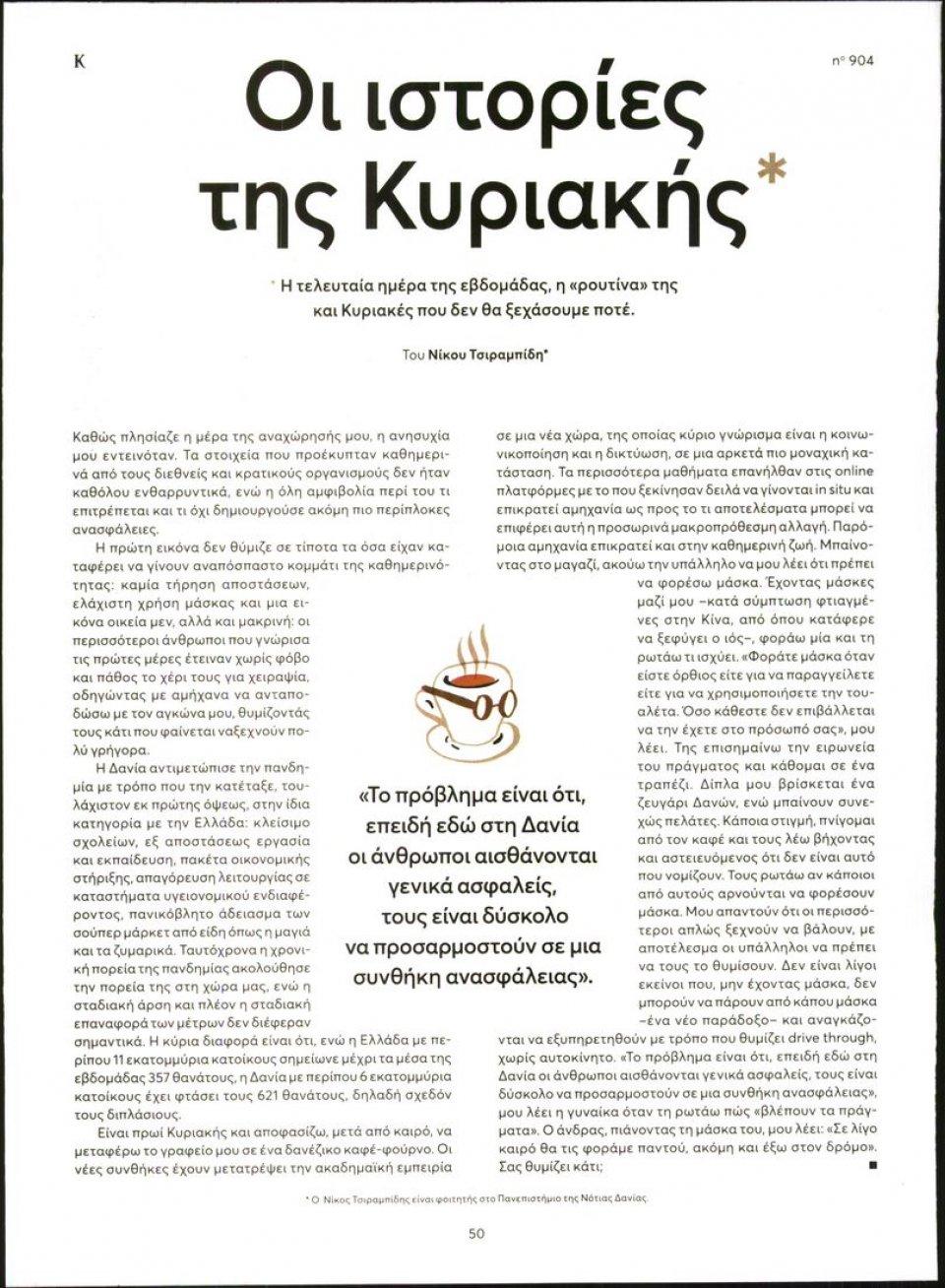 Οπισθόφυλλο Εφημερίδας - ΚΑΘΗΜΕΡΙΝΗ ΚΥΡ_ΚΑΠΑ - 2020-09-27