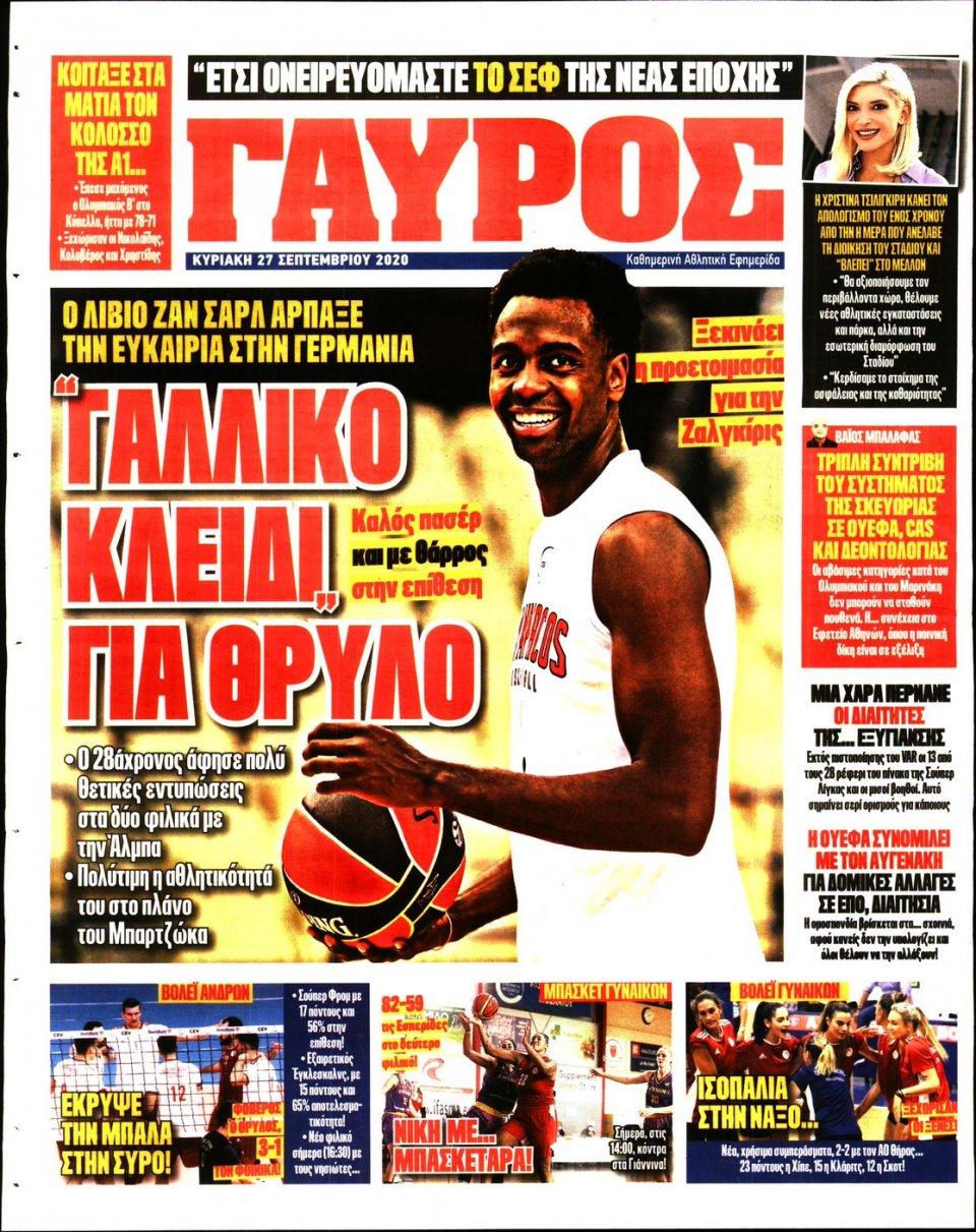 Οπισθόφυλλο Εφημερίδας - Πρωταθλητής - 2020-09-27