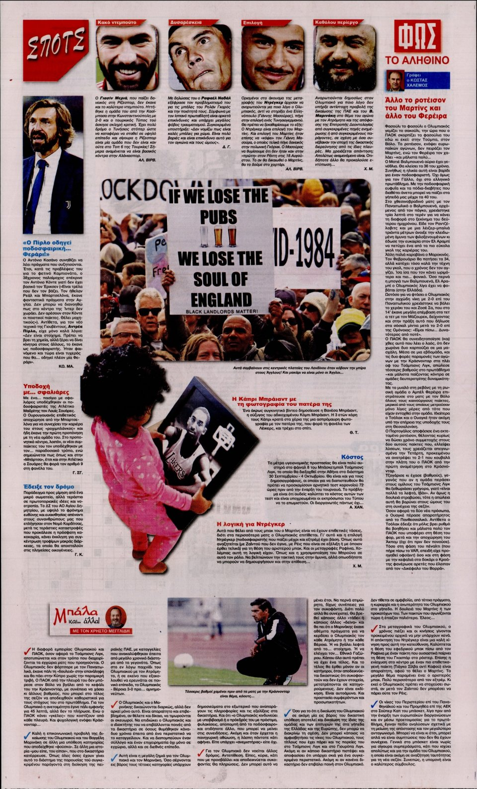 Οπισθόφυλλο Εφημερίδας - Φως των Σπορ - 2020-09-27