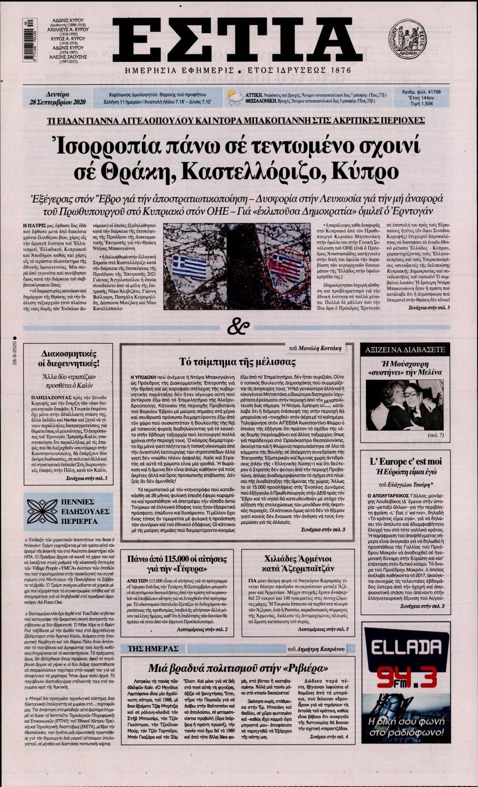 Πρωτοσέλιδο Εφημερίδας - Εστία - 2020-09-28