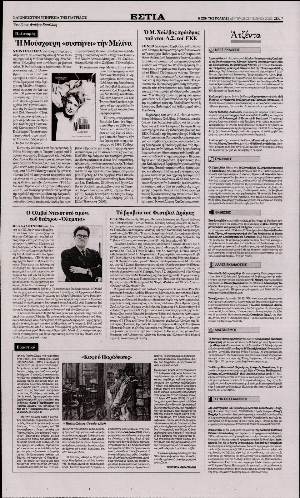 Οπισθόφυλλο Εφημερίδας - Εστία - 2020-09-28