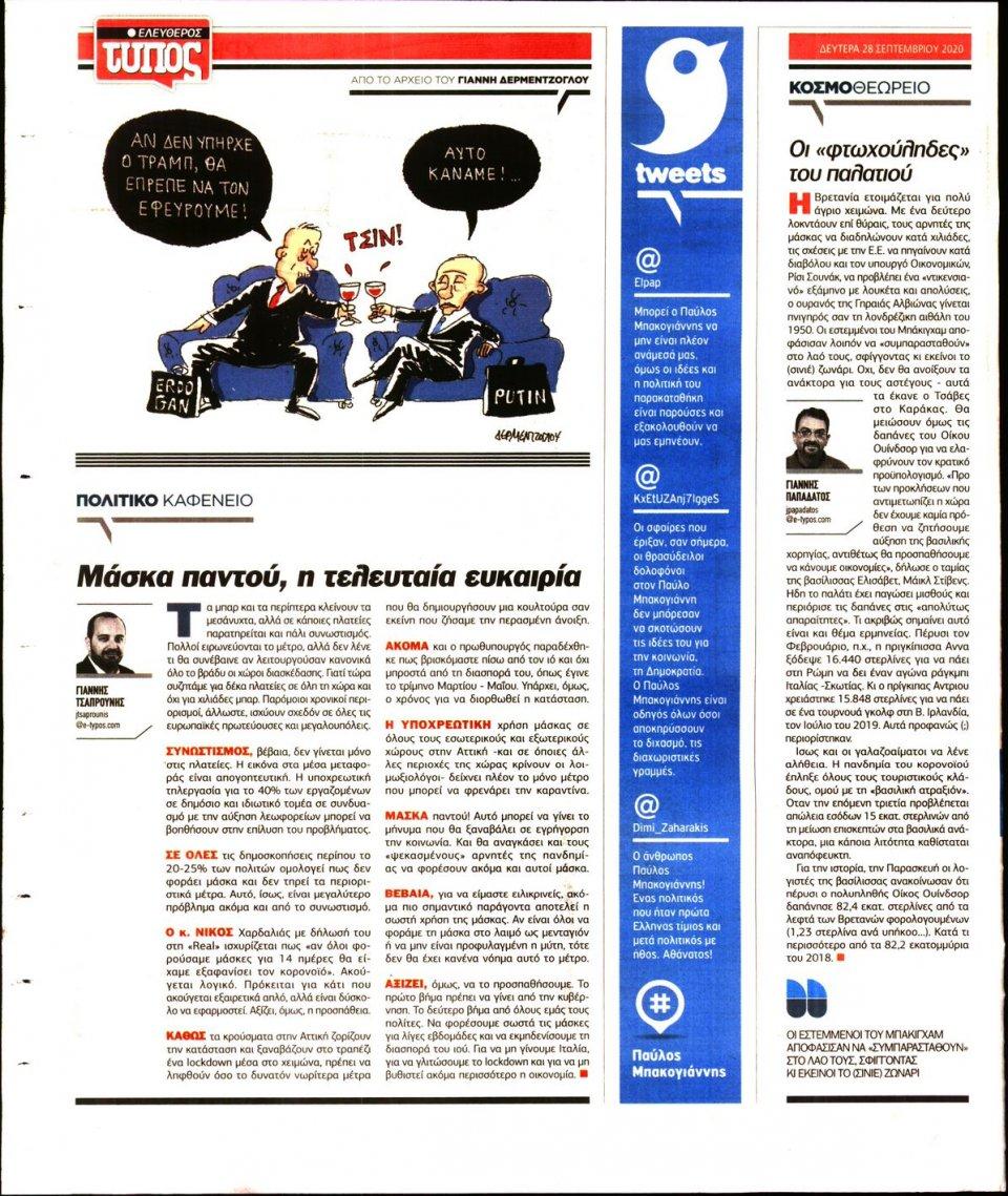 Οπισθόφυλλο Εφημερίδας - Ελεύθερος Τύπος - 2020-09-28