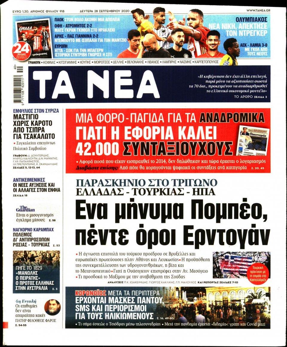 Πρωτοσέλιδο Εφημερίδας - Τα Νέα - 2020-09-28