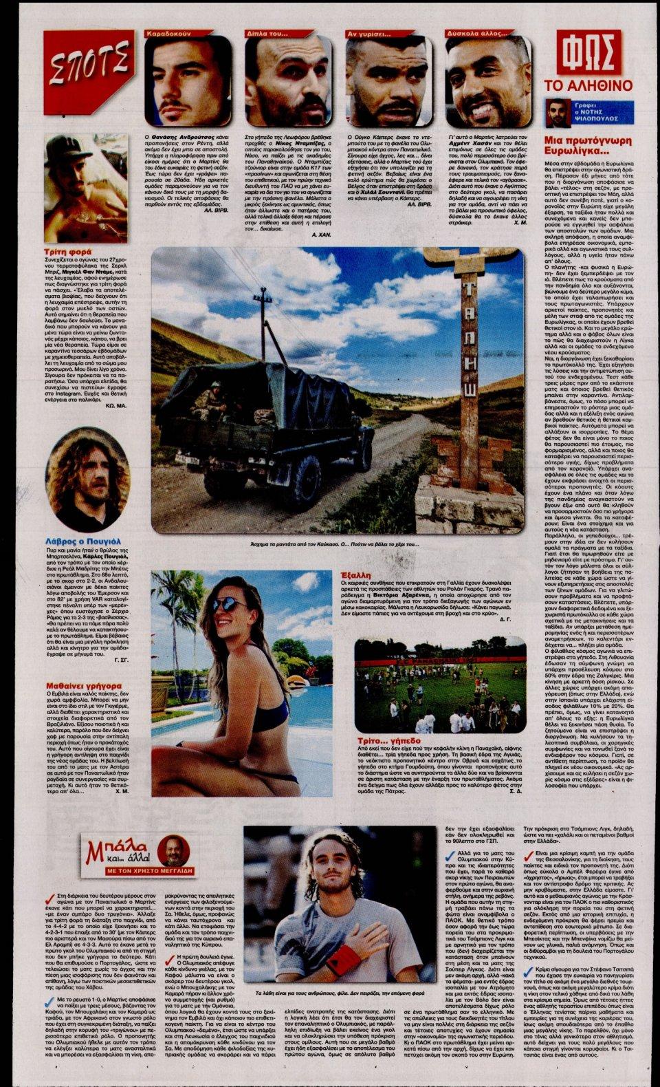 Οπισθόφυλλο Εφημερίδας - Φως των Σπορ - 2020-09-28