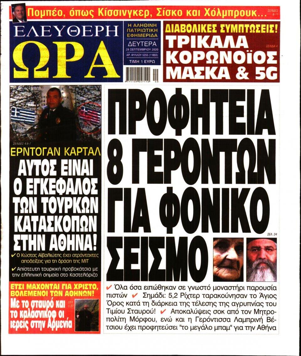 Πρωτοσέλιδο Εφημερίδας - Ελεύθερη Ώρα - 2020-09-28