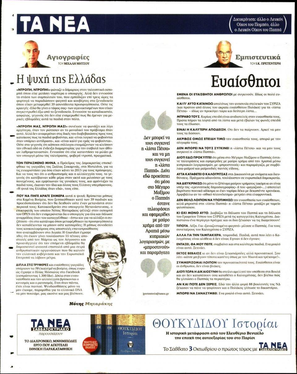 Οπισθόφυλλο Εφημερίδας - Τα Νέα - 2020-09-28