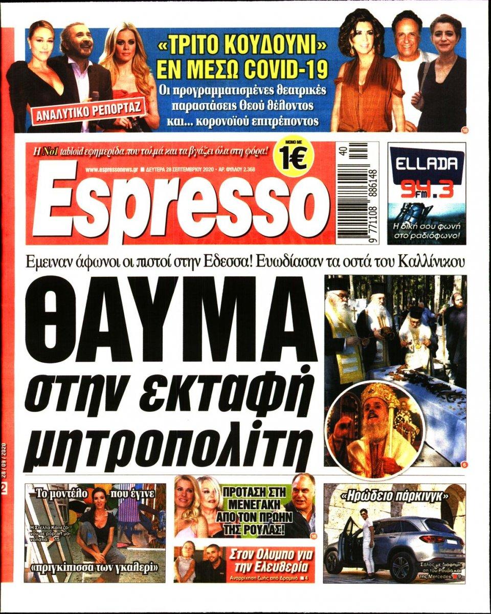 Πρωτοσέλιδο Εφημερίδας - Espresso - 2020-09-28