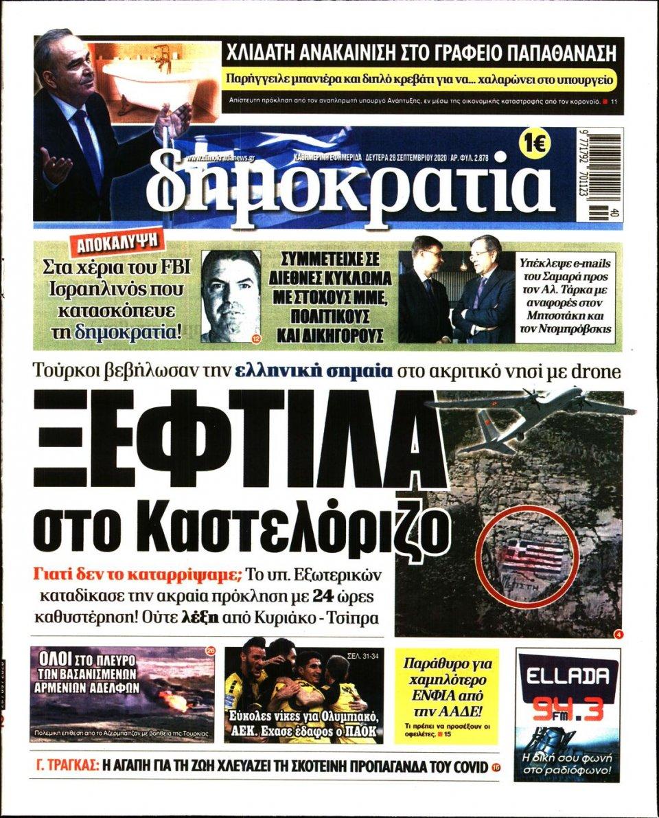 Πρωτοσέλιδο Εφημερίδας - ΔΗΜΟΚΡΑΤΙΑ - 2020-09-28