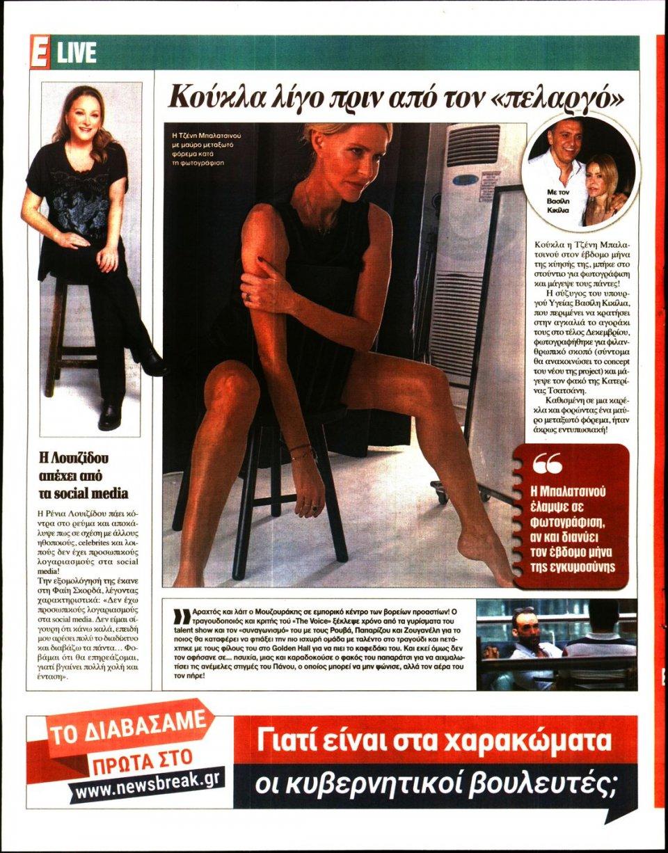 Οπισθόφυλλο Εφημερίδας - Espresso - 2020-09-28