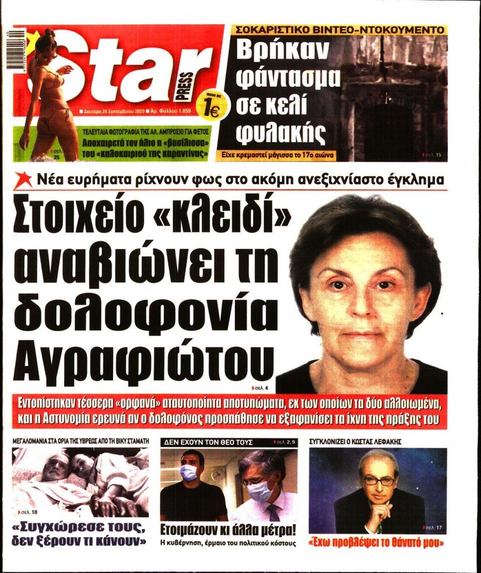 Πρωτοσέλιδο Εφημερίδας - STAR PRESS - 2020-09-28