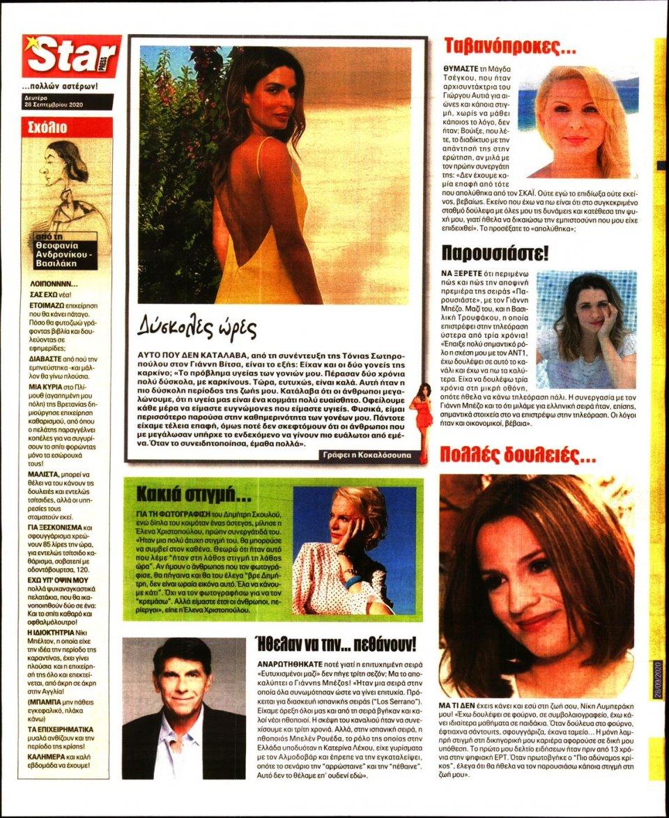 Οπισθόφυλλο Εφημερίδας - STAR PRESS - 2020-09-28