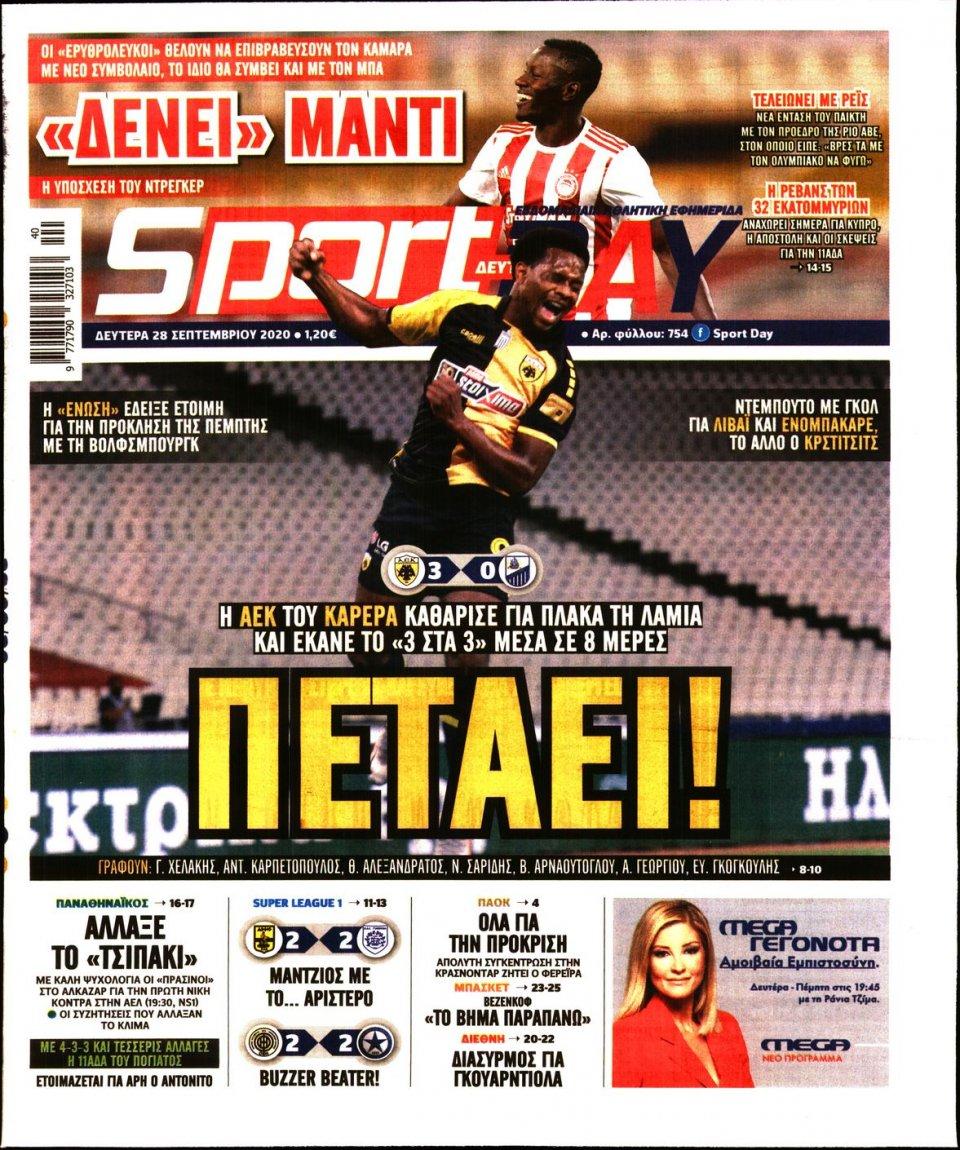 Πρωτοσέλιδο Εφημερίδας - Sportday - 2020-09-28