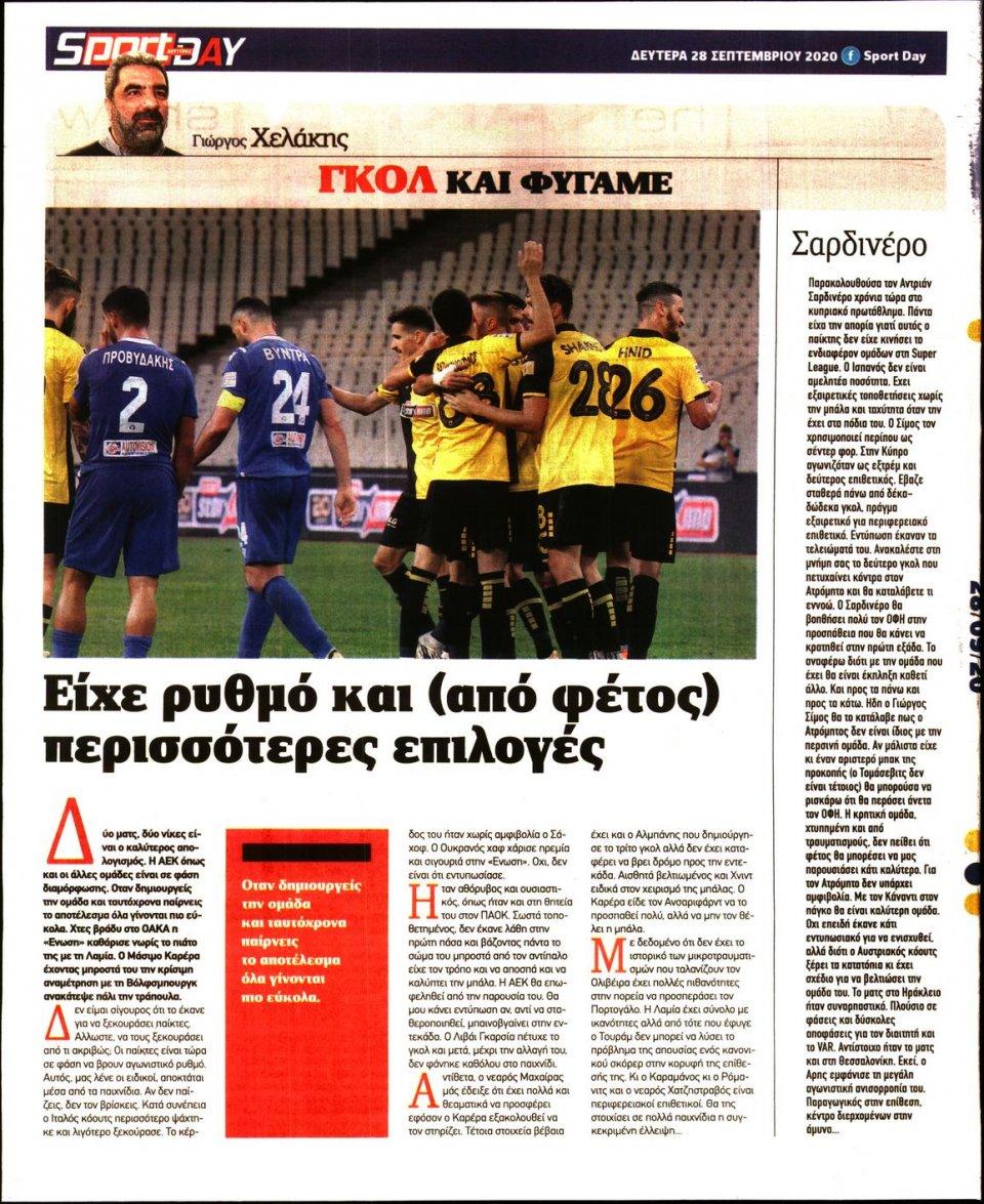 Οπισθόφυλλο Εφημερίδας - Sportday - 2020-09-28