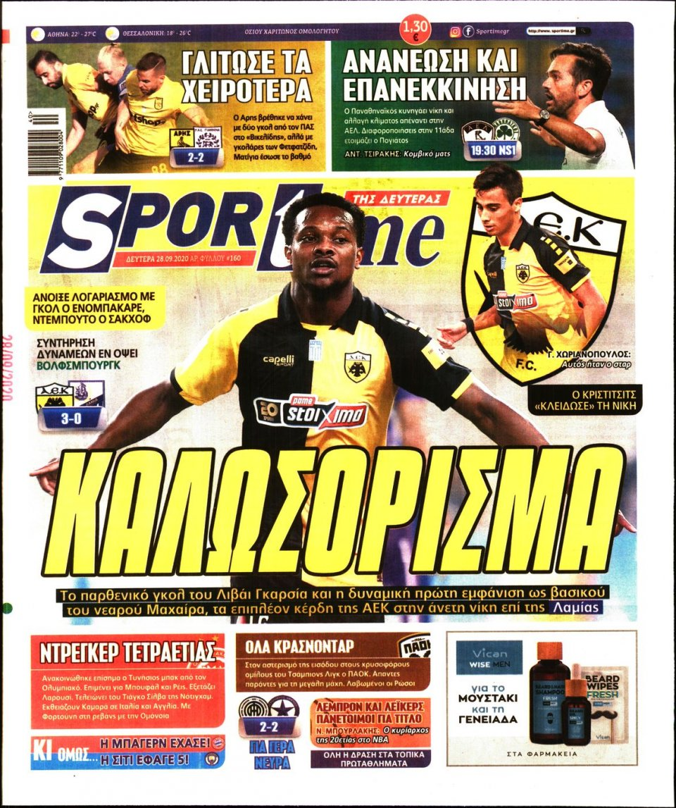 Πρωτοσέλιδο Εφημερίδας - SPORTIME - 2020-09-28