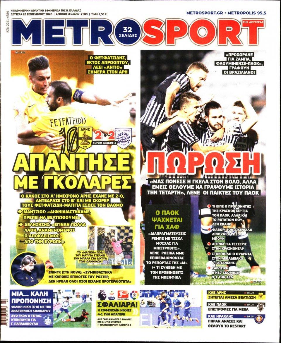 Πρωτοσέλιδο Εφημερίδας - METROSPORT - 2020-09-28